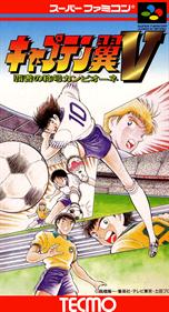 Captain Tsubasa V: Hasha no Shougou Campione