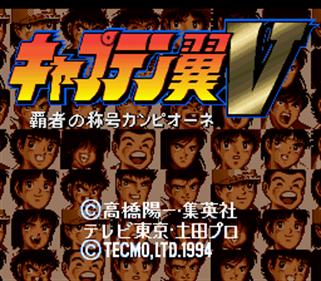 Captain Tsubasa V: Hasha no Shougou Campione - Screenshot - Game Title