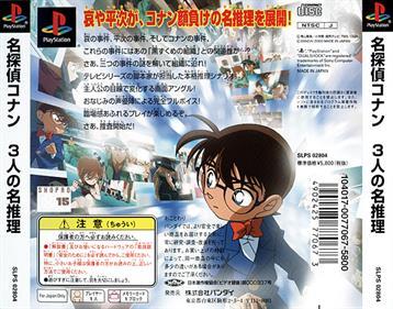 Meitantei Conan: 3 Nin no Meisuiri - Box - Back