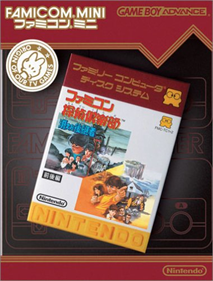 Famicom Mini: Famicom Tantei Club: Kieta Koukeisha