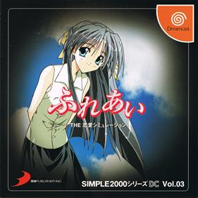 Simple 2000 Series DC Vol.03: Fureai: The Renai Simulation