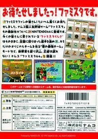 Famista 64 - Box - Back
