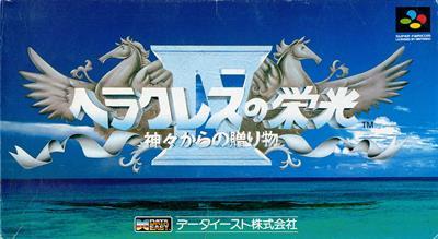 Heracles no Eikou IV: Kamigami Kara No Okurimono