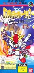 SD Gundam Generation (C) Axiz Senki