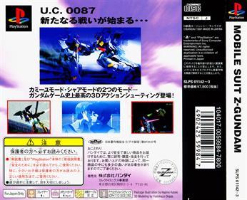 Kidou Senshi Z-Gundam - Box - Back