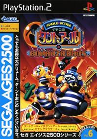 Sega Ages 2500 Series Vol. 6: Ichini no Tant-R to Bonanza Bros.