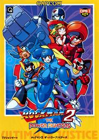 Mega Man 2: The Power Fighters - Advertisement Flyer - Front