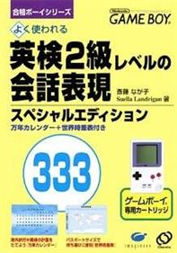 Eiken 2: Kyuu Level no Kaiwa Hyuugen 333