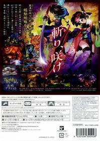 Muramasa: The Demon Blade - Box - Back