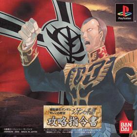 Kidou Senshi Gundam: Gihren no Yabou: Zeon no Keifu: Kouryaku Shireisho