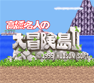 Super Adventure Island II - Screenshot - Game Title