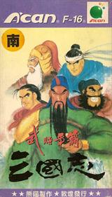 Sānguózhì Wǔjiàng Zhēngbà