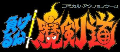 Kendo Rage - Clear Logo
