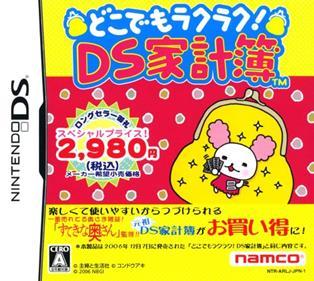 Dokodemo Raku Raku!: DS Kakeibo