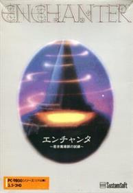 Enchanter: Wakaki Madoushi no Shiren