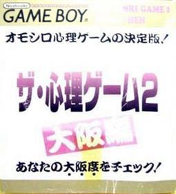 The Shinri Game 2: Osaka-Hen
