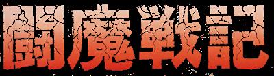 Comic Sakka Series Touma Senki 1: Mashoujo Gakuen Evil - Clear Logo