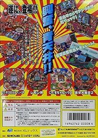 Heiwa Pachinko World 64 - Box - Back