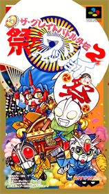 The Great Battle Gaiden 2: Matsuri da Wasshoi