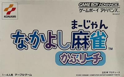 Nakayoshi Mahjong: Kapu Richi