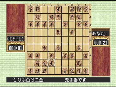 Morita Shougi 64 - Screenshot - Gameplay