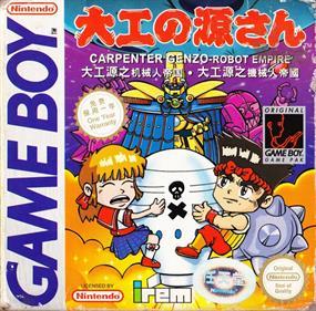 Daiku No Gen-San: Robot Teikoku No Yabou