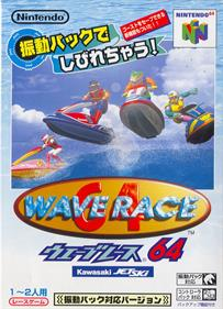 Wave Race 64 Shindō Pak Taiō Version
