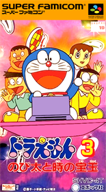 Doraemon 3: Nobita to Toki no Hougyoku