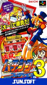 Hissatsu Pachinko Collection 3
