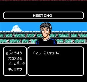 Captain Tsubasa II: Super Striker - Screenshot - Game Select