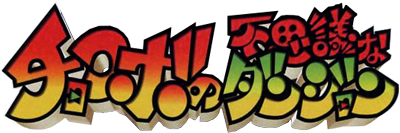 Chocobo no Fushigi na Dungeon - Clear Logo