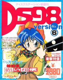 Disc Station 98 #06