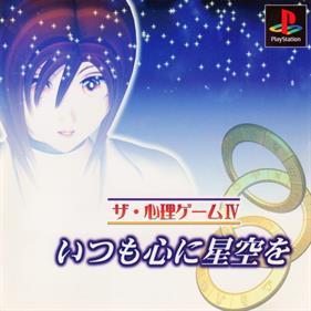 The Shinri Game 4: Itsumo shin ni hoshizora o