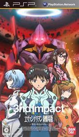 Evangelion Shin Gekijouban 3nd Impact