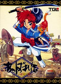 Appareden: Fukuryuu no Shou