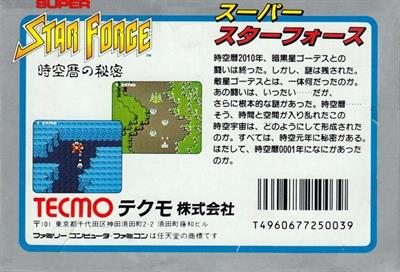 Super Star Force: Jikūreki no Himitsu - Box - Back