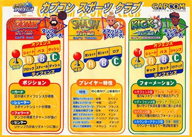 Capcom Sports Club - Arcade - Controls Information