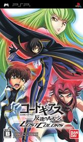 Code Geass Lelouch of the Rebellion: Lost Colors