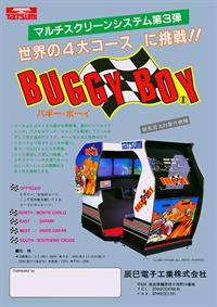 Buggy Boy Junior