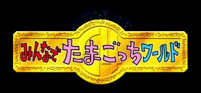64 de Hakken! Tamagotchi Minna de Tamagotchi World - Clear Logo