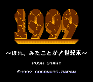 1999: Hore, Mita koto ka! Seikimatsu - Screenshot - Game Title