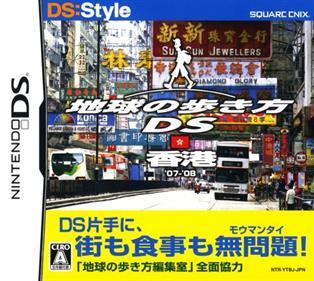 Chikyuu no Arukikata DS: Hong Kong '07-'08