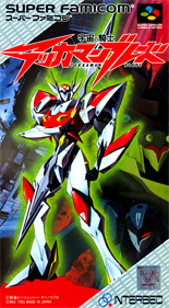 Uchuu no Kishi: Tekkaman Blade