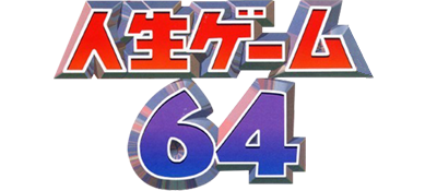 Jinsei Game 64 - Clear Logo