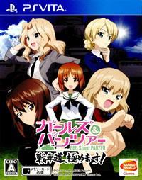 Girls und Panzer: Senshado, Kiwamemasu!
