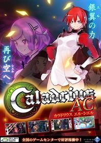 Caladrius AC