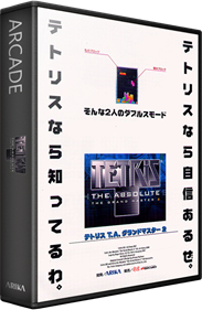 Tetris the Absolute: The Grand Master 2 - Box - 3D