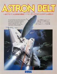Astron Belt - Advertisement Flyer - Front