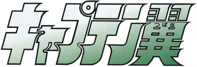 Captain Tsubasa - Clear Logo