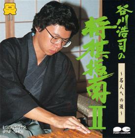 Tanigawa Kouji no Shougi Shinan II: Meijin e no Michi